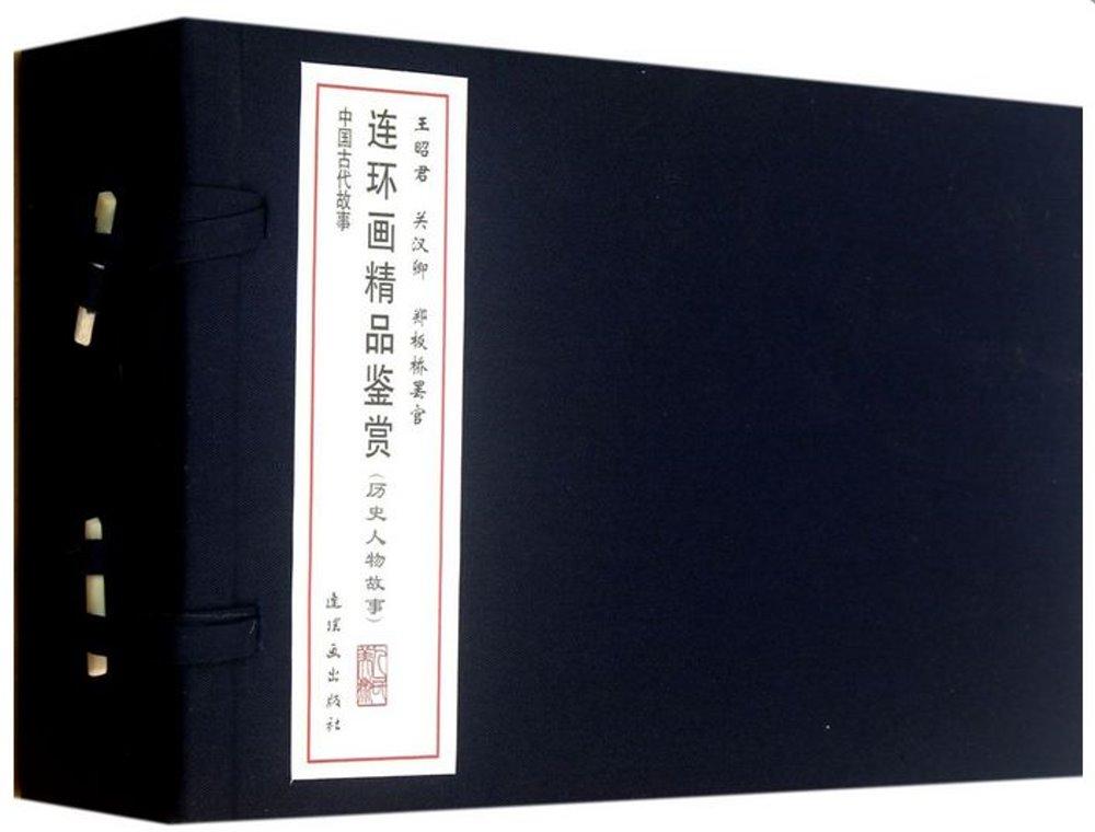連環畫 鑒賞:歷史人物故事 全三冊