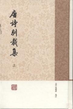 唐詩別裁集(全2冊)