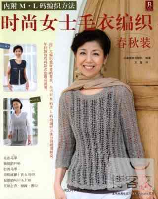 女士毛衣編織春秋裝
