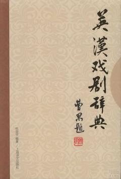 英漢戲劇辭典