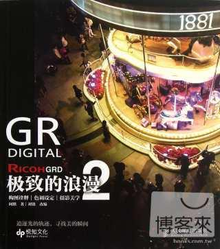Ricoh GRD:極致的浪漫 2