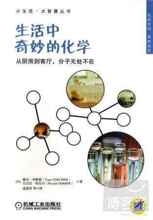 中奇妙的化學:從廚房到客廳,分子無處不在
