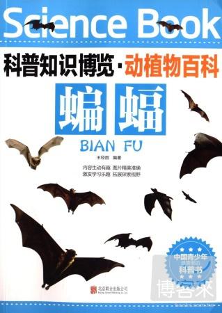科普知識博覽·動植物百科:蝙蝠^(彩圖版^)