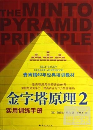 金字塔原理.2 實用訓練手冊