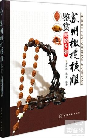 蘇州橄欖核雕鑒賞:新銳名家