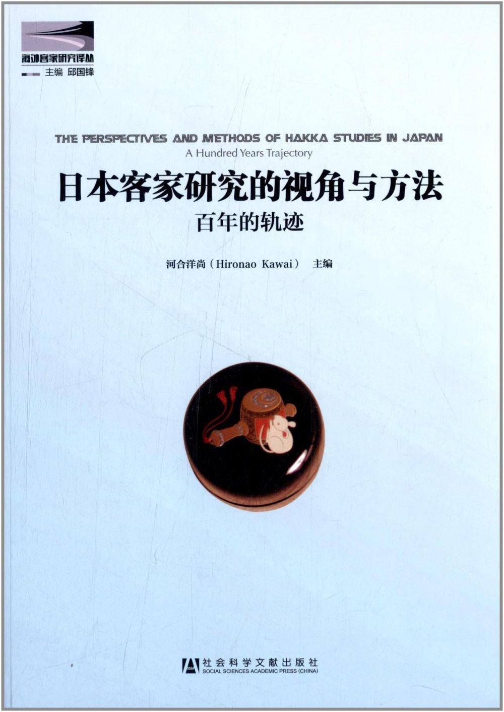 日本客家研究的視角與方法:百年的軌跡
