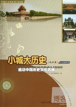 小城大歷史^(北方篇^)·中國地理卷:遍訪中國歷史文化名城