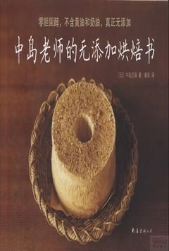 中島老師的無添加烘焙書