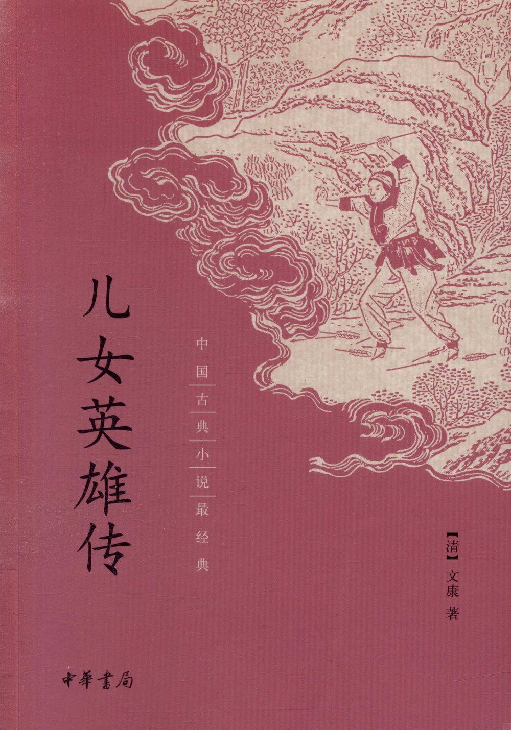 中國古典小說最經典:兒女英雄傳