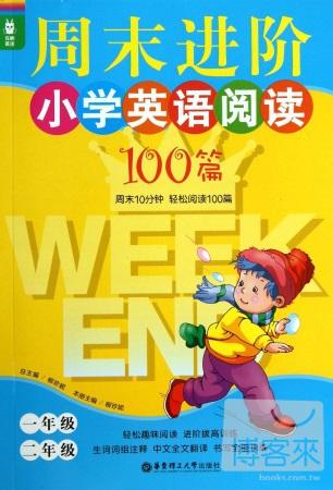 龍騰英語~~周末進階小學英語閱讀100篇 一年級、二年級