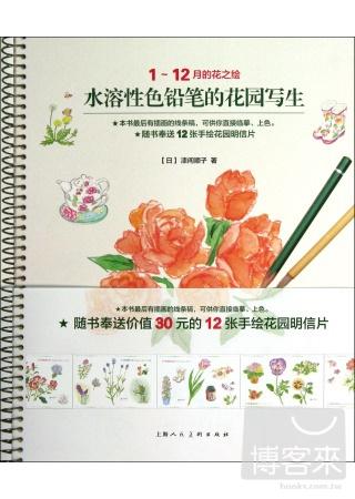 1-12月的花之繪:水溶性色鉛筆的花園寫生