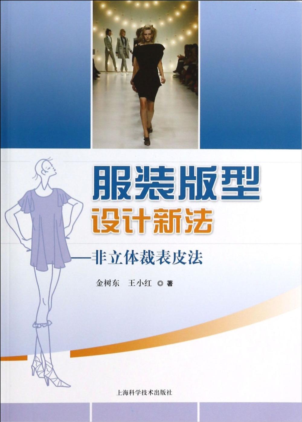 服裝版型 新法——非立體裁表皮法