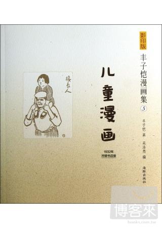 影印版豐子愷漫畫集5:兒童漫畫