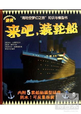 ~海陸空夢幻之旅~知識與模型書:來吧,裝輪船