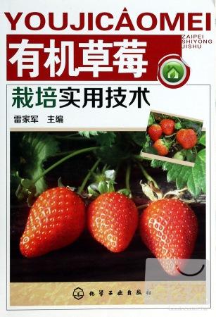 有機草莓栽培 技術