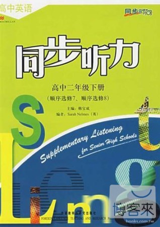 1MP3~高中英語同步聽力.高中二年級.下冊:順序選修7、順序選修8
