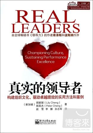 真實的領導者:構建組織文化、驅動卓越績效的 方法和案例
