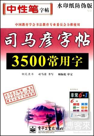 司馬彥字帖:寫字中性筆字帖 3500常用字 隸 (水印紙防偽版)