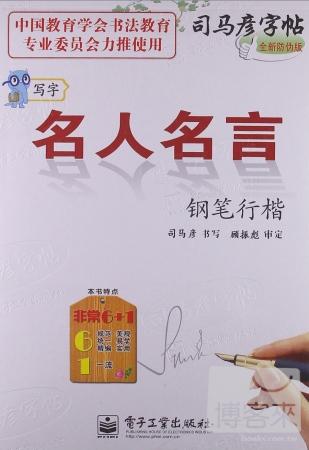 司馬彥字帖:寫字中性筆字帖 名人名言 行楷 (水印紙防偽版)