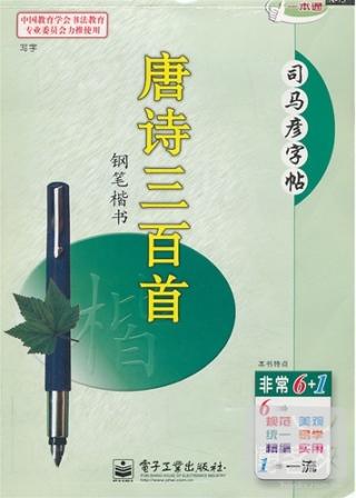 司馬彥字帖:寫字中性筆字帖 唐詩三百首 楷 (水印紙防偽版)