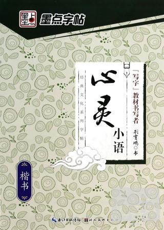 墨點字帖經典文化系列字帖:心靈小語·楷書
