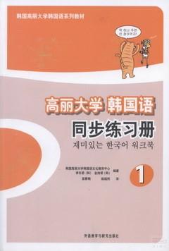 高麗大學韓國語同步練習冊1