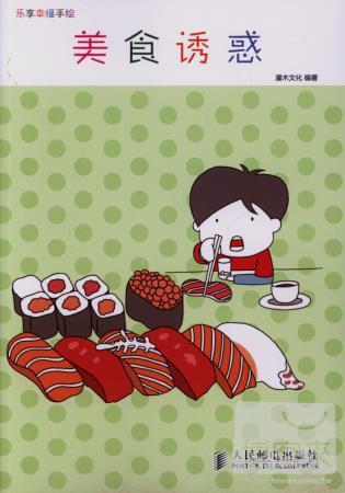 樂享幸福手繪——美食誘惑