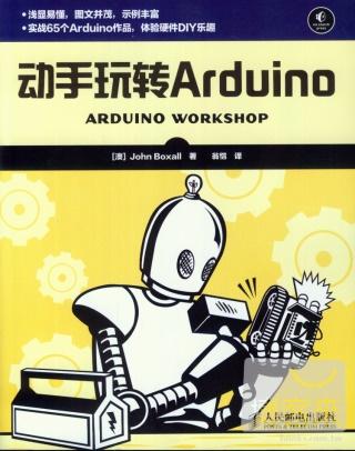 動手玩轉Arduino