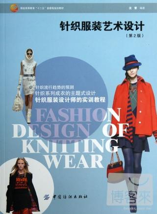 針織服裝藝術 ^(第2版^)