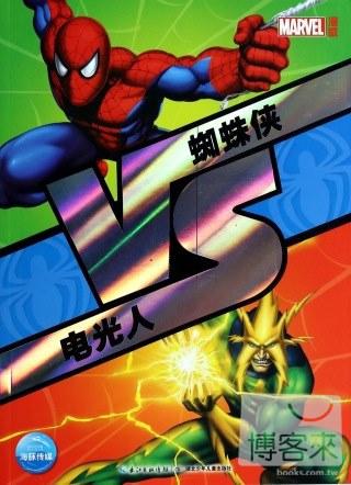 蜘蛛俠VS電光人