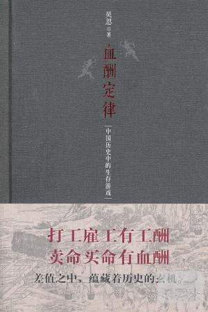 血酬定律:中國歷史中的生存游戲
