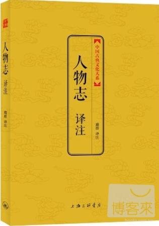中國古典文化大系:人物志譯注