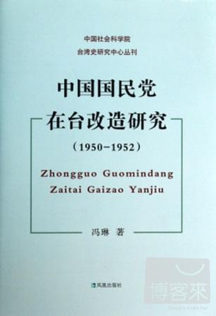 中國國民黨在台改造研究^(1950~1952^)