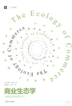 商業生態學:可持續發展的宣言