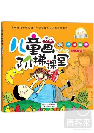 兒童畫階梯課堂:卡通畫卷^(黃金版^)