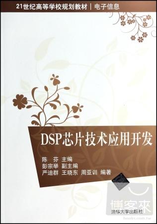DSP芯片技術應用開發