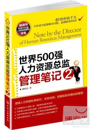 世界500強人力資源總監管理筆記 2