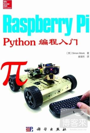 Raspberry Pi Python編程入門