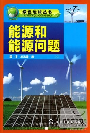 能源和能源問題