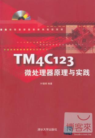 TM4C123微處理器原理與實踐