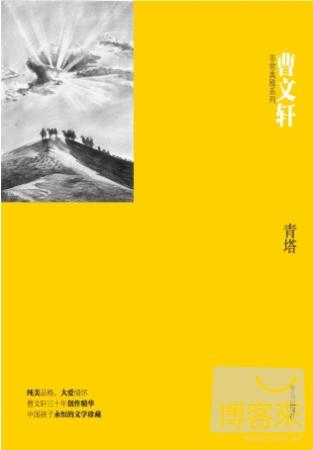 曹文軒非常典雅系列:青塔