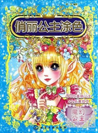 俏麗公主塗色:魔幻公主