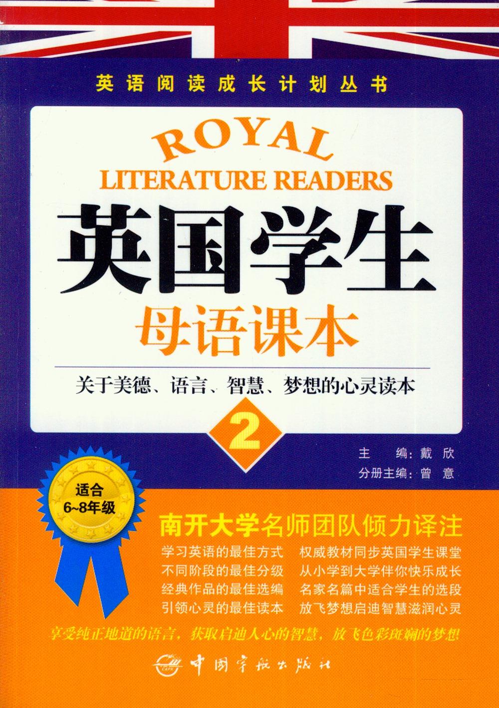 英語閱讀成長計划叢書:英國學生母語課本 2 ^(關於美德、語言、智慧、夢想的心靈讀本^)