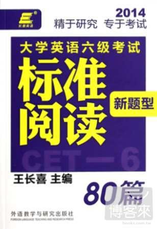 2014大學英語六級考試新題型標准閱讀80篇