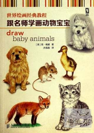 世界繪畫 教程:跟名師學畫動物寶寶