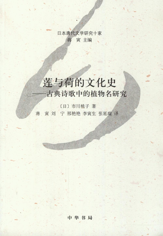 蓮與荷的文化史 : 古典詩歌中的植物名研究