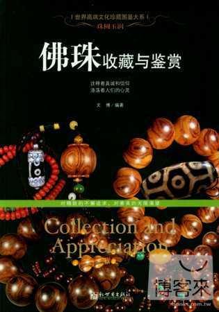 珠圓玉潤:佛珠收藏與鑒賞