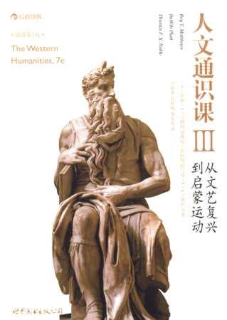 人文通識課3:從文藝復興到啟蒙