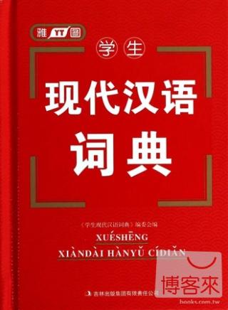 學生 漢語詞典