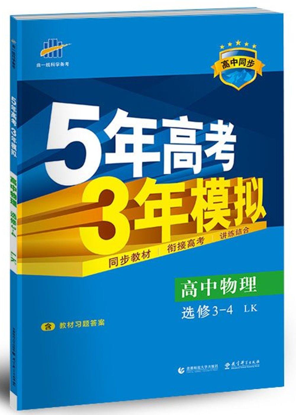 5年高考3年模擬 高中物理 選修3~4 LK